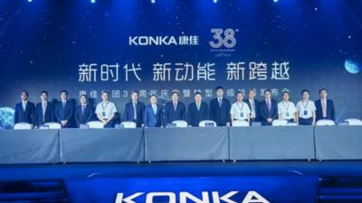康佳宣布进军芯片和环保产业,目标 2022 年营收达千亿