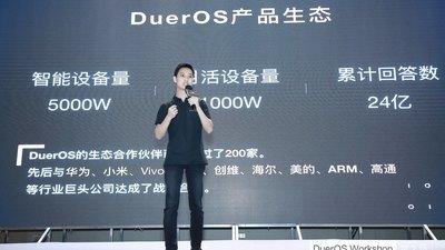 探索语音技能的实践新知,深圳近 200 名开发者的热情感受一下 | DuerOS Workshop 活动回顾