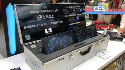 全志科技发布 T7 处理器,为汽车智能座舱造「芯」| CES Asia 2018
