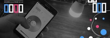 正在「革新」的智能照明行业,你了解这几大趋势吗? | 夜话老司机
