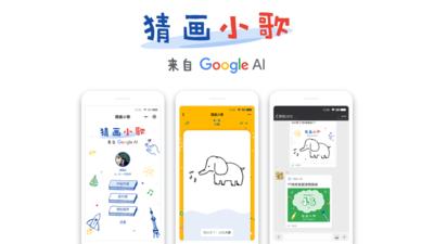 我随便画了条线,Google 的 AI 小程序说我画的是天鹅