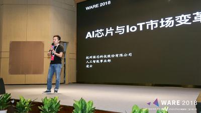 国芯凌云:AI 芯片成功的关键在于调动全行业积极性丨WARE 2018