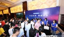 百度启动对话式 AI 技能大赛,首站杭州与 200+ 开发者分享 AI 淘金秘诀 | 唤醒之旅