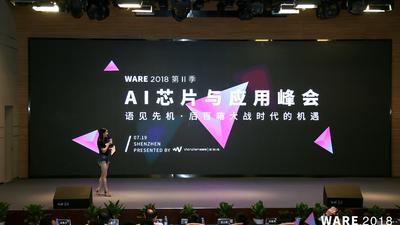 深度解读后百箱时代 AI 芯片 7 大趋势 | WARE 2018