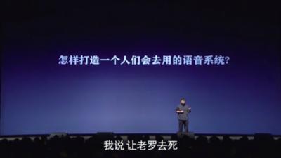 不止子弹短信,盘点产品经理罗永浩的语音产品们