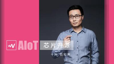 首款 AIoT 芯片发布 3 个月后开源,这个方案能让产品智能化的脚步更快吗 | 十问云知声