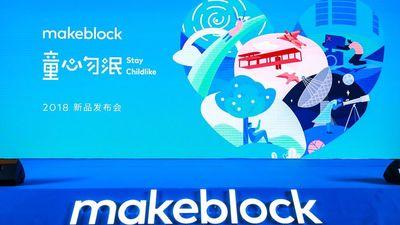 Makeblock 发布会:激光切割机、家庭机器人、开发板,还有一个全新的中文名字