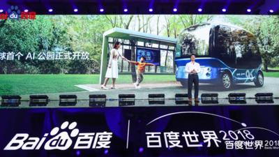 李彦宏:全球首个 AI 公园正式开放,由百度和海淀公园联合打造