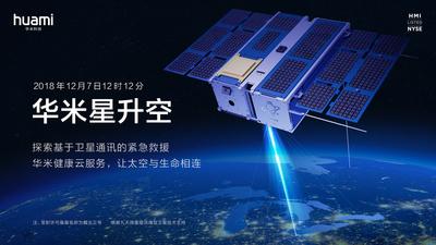 华米科技首颗卫星升空,探索基于卫星通讯的紧急救援服务