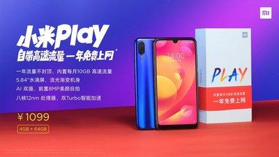 小米 Play 发布:送一年不封顶流量、售价 1099 元,定位高品质入门手机