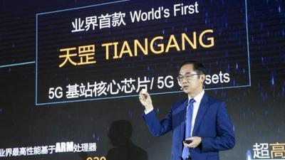 华为发布首款 5G 基站核心芯片「天罡」:重量不超过 20 KG、支持超宽频谱,已获得 30 个商业合同