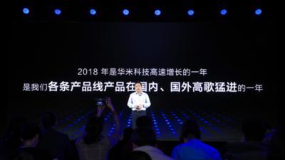 华米科技 2018 Q4 财报:营收超 12.2 亿元,同比增幅 62.7%