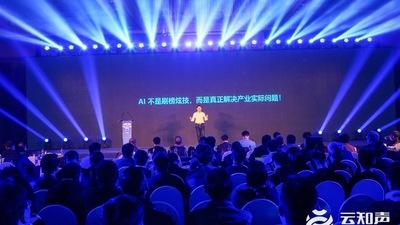云知声 Open Day 北京站:全面解读全栈 AI 技术发展和产业实践