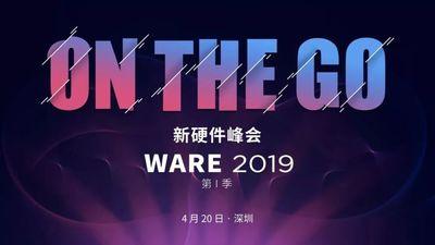 亚马逊、百度、小米再聚深圳湾,这一届新硬件峰会,你要来!| WARE 2019
