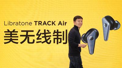 做一个挑战 AirPods 的产品,真无线耳机沉思录