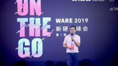 出门问问:eSIM 独立联网+AI 体验,可穿戴将迎来最好的时代 | WARE 2019