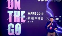 一文读懂京东物联的生态和产品布局丨WARE 2019