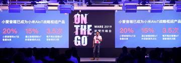 小米首次公开小爱智能音箱的产品之路丨WARE 2019