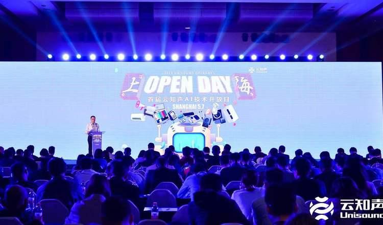 释放全栈硬核能力,云知声提速 AI 技术创新与产业应用