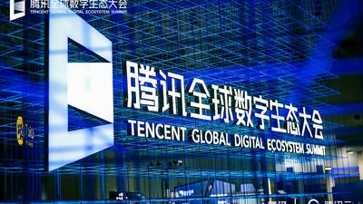 腾讯全球数字生态大会:14 位高管全面解读腾讯 toB 布局