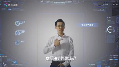 腾讯优图发布手语翻译机,视觉 AI 应用又上新