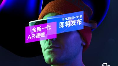 Rokid Glass 之后,新一代 AR 设备 Rokid Vision 即将发布