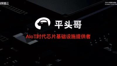 阿里平头哥发布首颗芯片玄铁 910,号称性能最强的 RISC-V 处理器