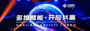 开启儿童产品新篇章,云知声发布 KEROS 2.0 操作系统 + 聪聪智能机器人