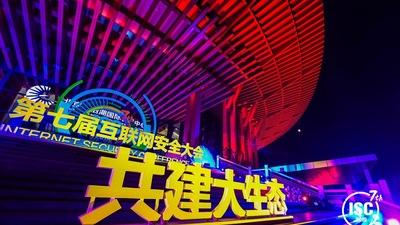 第七届互联网安全大会北京开幕,全球专家共议大安全 | ISC 2019