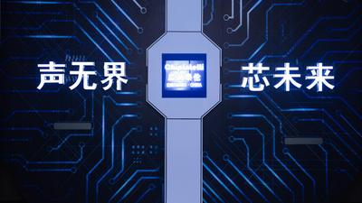 启英泰伦推出二代语音 AI 芯片,加大离在线语音产品市场占有率
