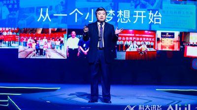 科大讯飞与寒武纪等企业联合成立合肥智能语音创新发展有限公司