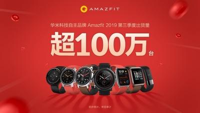 华米 AMAZFIT 智能可穿戴设备第三季度出货量破百万台