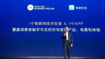 华为全新发布 HUAWEI HiLink 全屋智能,加速落地全场景