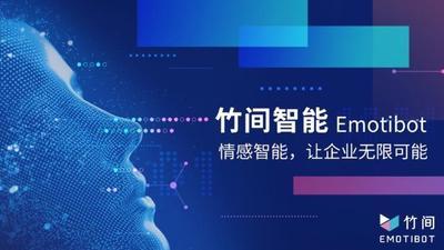 NLP 领域创业公司竹间智能完成 4500 万美元 B+ 轮融资