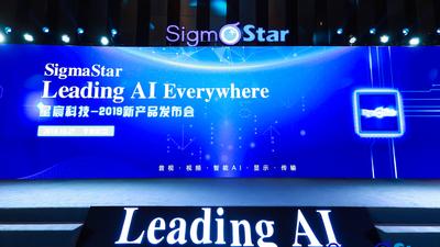 星宸科技发布轩辕、越影、降龙三大系列 AI 芯片,发力智能家居、智能车载