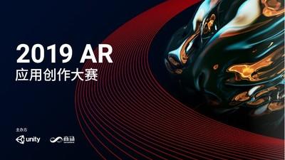 构筑 AI+AR 创新生态,商汤科技与 Unity 联合举办 AR 应用创作大赛