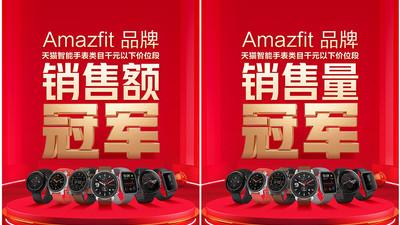 华米科技双 11 战报公布,Amazfit 再揽天猫京东五项第一
