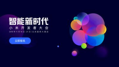小米即将召开 2019 小米开发者大会,全面展示 AIoT+5G 最新进展