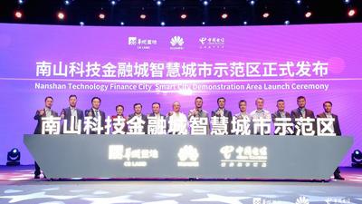 华润置地携手华为、中国电信,启动 5G 智慧城市战略合作