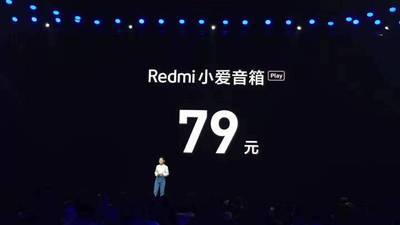 79 元 Redmi 小爱音箱 Play 发布,首款支持男声播报的智能音箱
