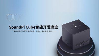 声智科技推出 SoundPi Cube,助力开发者快速、低成本接入语音交互能力