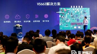 紫光展锐发布 V5663:超强算力 AIoT 解决方案,功耗降低 70%