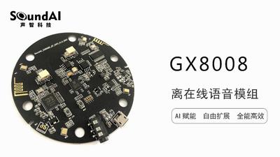 声智 x 国芯推出离在线混合语音模组,低功耗算法和芯片的强强联合