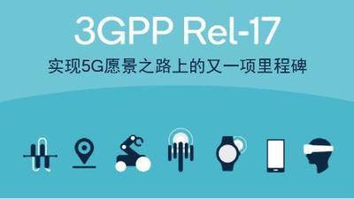 展望 2020 年 5G 的 3 个演进方向,3GPP 谱写 5G 标准新篇章