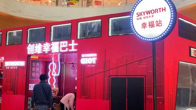 创维「幸福巴士」开进深圳,TrensAI EYE 解锁全家福拍摄新方式
