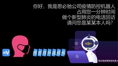 思必驰推出「疫情防控机器人」平台方案,4 小时回访 10206 户