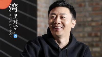语音助手三年变化,在全球化市场中探索新机会 | 对话出门问问李志飞