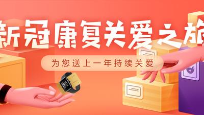 华米推新冠康复关爱计划:赠送患者用户健康手表