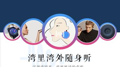 出门问问推出「魔音工坊」AI 音频创作平台,深圳湾邀你一起来体验