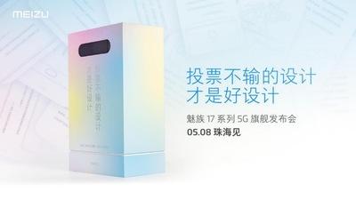 魅族 17 系列 5G 旗舰 5 月 8 日发布,全力备货中